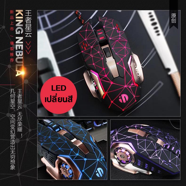 เมาส์เกมมิ่ง Inphic Hi-Res (King Nebula) ความแม่นยำสูงปรับ DPI 1200-4800 ใช้ MACRO ได้ เหมาะกับเกม FPS รุ่น W2