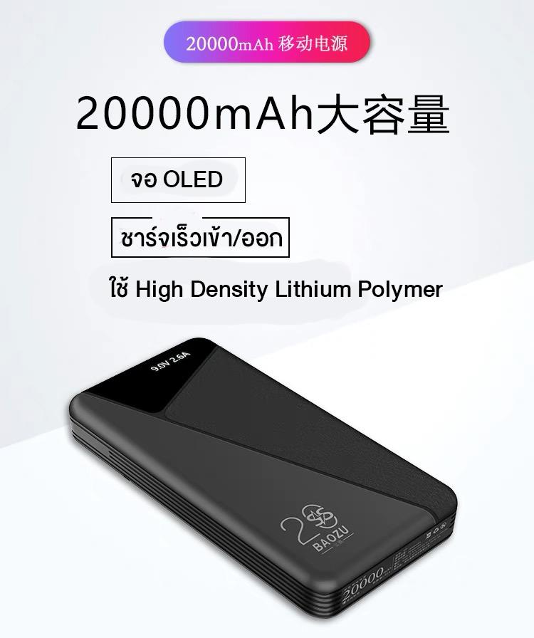 Baozu M3 20000 mAh Power bank (SuperCharge (ยกเว้น MATE20), VOOC, Dash, MTK PE, QC3.0) ชาร์จครบเกือบทุกเทคโนโลยี